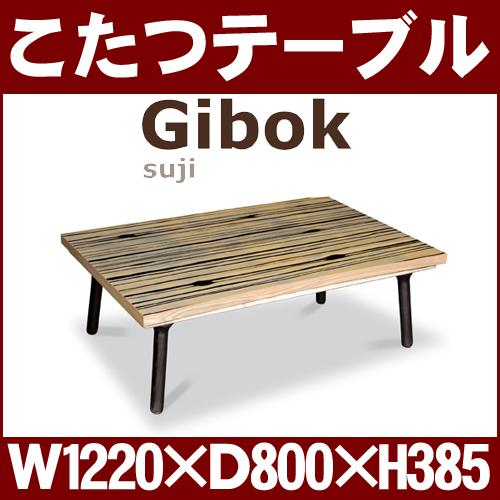 こたつテーブル Gibok-suji ぎぼく-すじ 120サイズ ヒーター付き 暖卓 こたつ 家具調こたつ リビングテーブル センターテーブル 日本製 高松辰雄商店