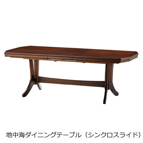 マルニ木工 地中海シリーズ 地中海 ダイニングテーブル(シンクロスライド) 幅2000~1600mm MARUNI