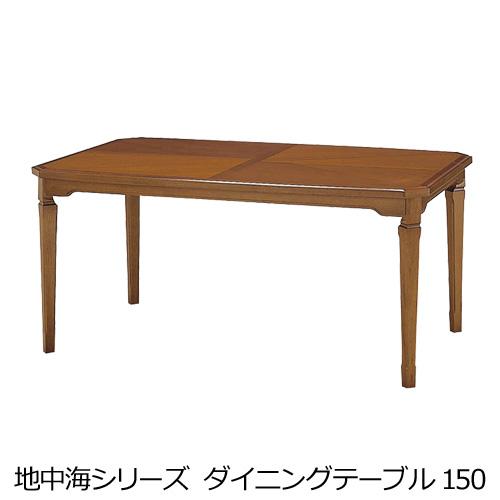 マルニ木工 地中海シリーズ 地中海 ダイニングテーブル150 MARUNI