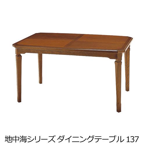 マルニ木工 地中海シリーズ 地中海 ダイニングテーブル137 MARUNI