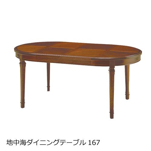 マルニ木工 地中海シリーズ 地中海 ダイニングテーブル167 MARUNI