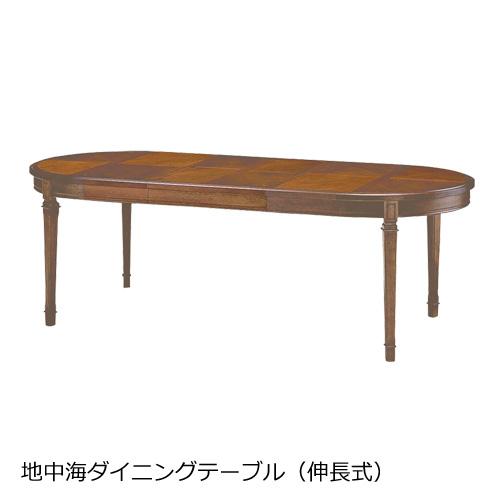 マルニ木工 地中海シリーズ 地中海 ダイニングテーブル(伸長式) MARUNI