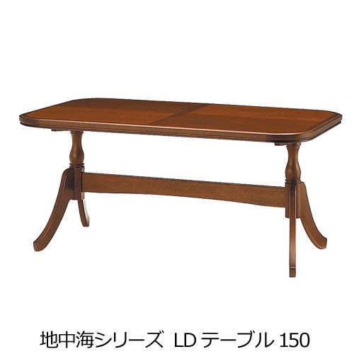 マルニ木工 地中海シリーズ 地中海 LDテーブル150 ダイニンぐテーブル MARUNI