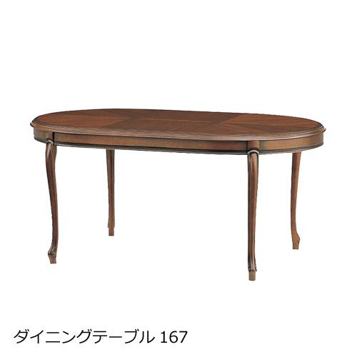 マルニ木工 マキシムシリーズ ダイニングテーブル167 MARUNI アンティーク 1247-54