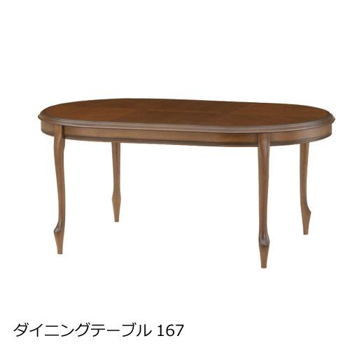 マルニ木工 マキシムシリーズ ベルサイユM ダイニングテーブル167 MARUNI アンティーク 1247-94