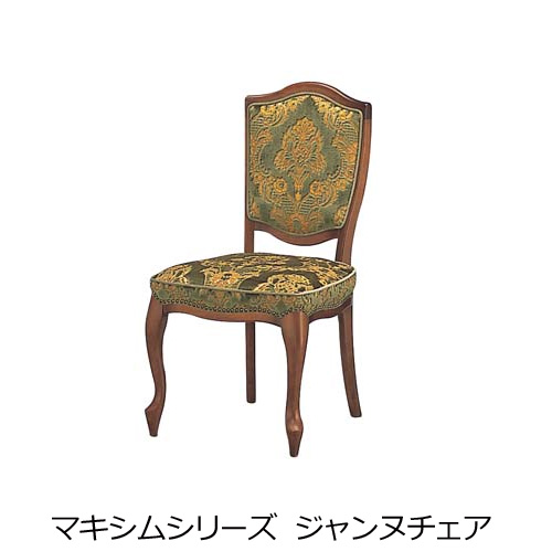 マルニ木工 マキシマムシリーズ ジャンヌ チェア ダイニングチェア MARUNI