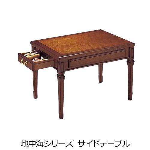 マルニ木工 地中海シリーズ 地中海 サイドテーブル