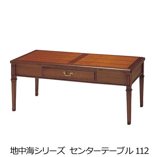 マルニ木工 地中海シリーズ 地中海 センターテーブル112 リビングテーブル 引出付