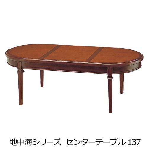 マルニ木工 地中海シリーズ 地中海 センターテーブル137 リビングテーブル