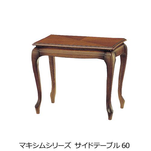 マルニ木工 マキシムシリーズ サイドテーブル60 MARUNI アンティーク 3430-81