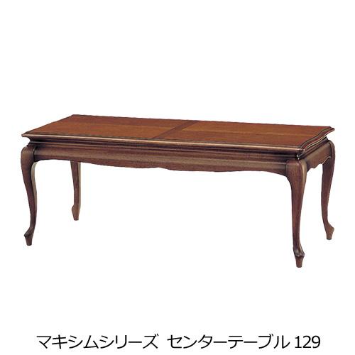 マルニ木工 マキシムシリーズ センターテーブル129 MARUNI アンティーク 3437-83