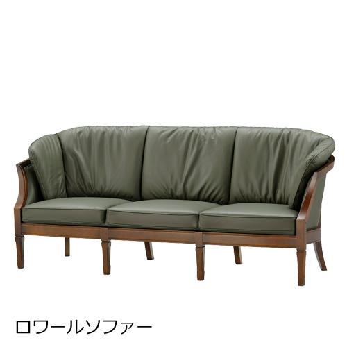 マルニ木工 地中海シリーズ ロワール ソファー ダイニングチェア 三人掛け 3Pソファー MARUNI