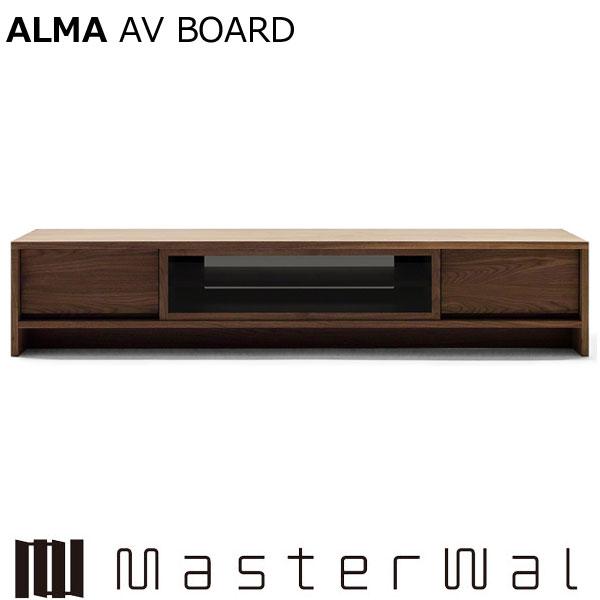 マスターウォール アルマAVボード ALMA AV BOARD W1800×D460 お得 ローボード テレビボード 正規販売店 Masterwal AMAV180 メーカー公式ショップ ウォールナット