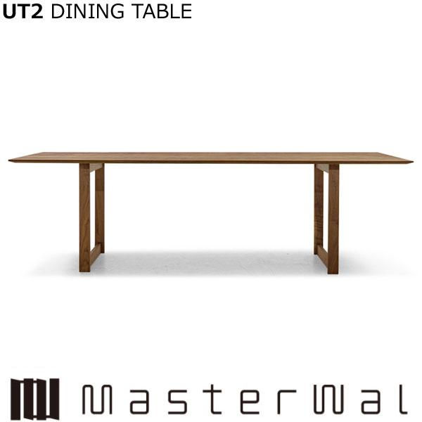 マスターウォール ウォールナット アカセ AKASE ユーティツー ダイニングテーブル W2400×D900mm UT2-24090 DINING TABLE Masterwal 正規販売店 直輸入品激安 送料無料 激安 お買い得 キ゛フト UT2