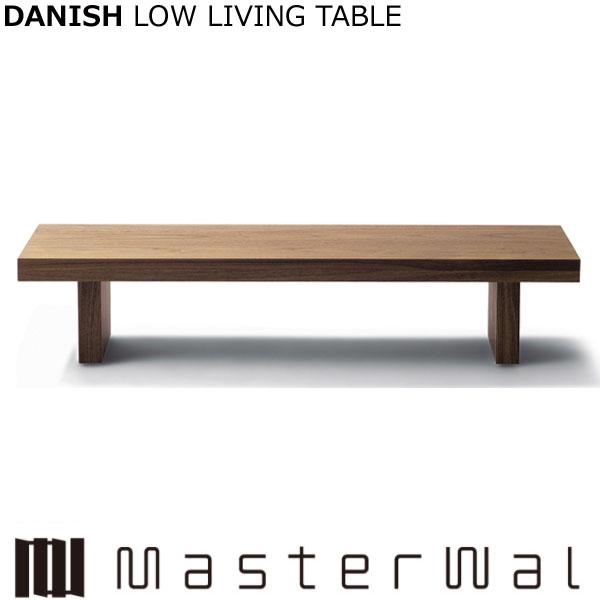 マスターウォール デニッシュ ローリビングテーブル W1200 D750 H350 DANISH Masterwal LOW セール開催中最短即日発送 TABLE LIVING DNLT7535 正規販売店 安売り