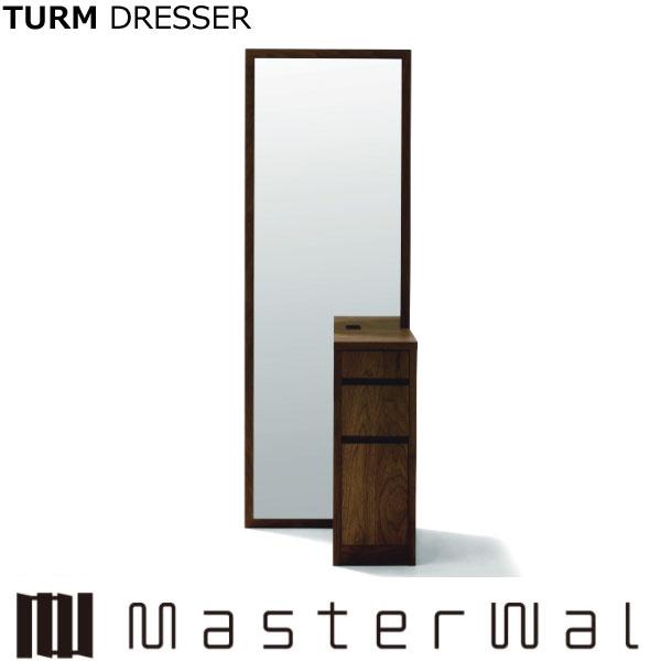 マスターウォール トゥルムドレッサー TURM DRESSER TUDR55 Masterwal 定番から日本未入荷 ウォールナット 正規販売店 休み 鏡台