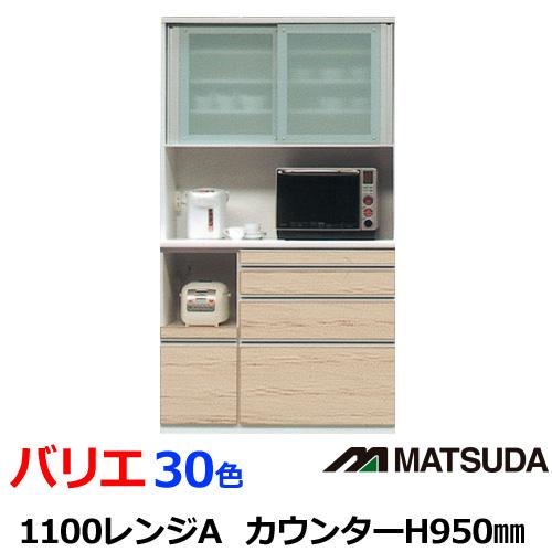 組立設置配送 ダイニングボード バリエレンジ1100Aオープン レンジ カウンターH950mm 30色カラーセレクション キッチン収納 モイス キッチンボード レンジボード