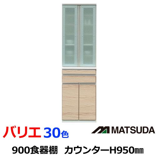 組立設置配送 ダイニングボード バリエ 600食器棚 30色カラーセレクション キッチン収納 モイス キッチンボード