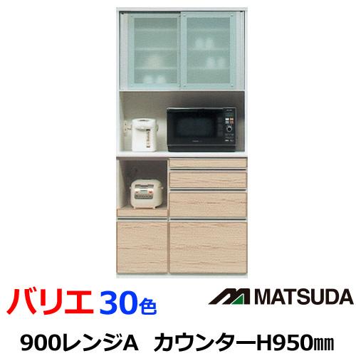 組立設置配送 ダイニングボード バリエレンジ900Aオープン レンジ カウンターH950mm 30色カラーセレクション キッチン収納 モイス キッチンボード レンジボード