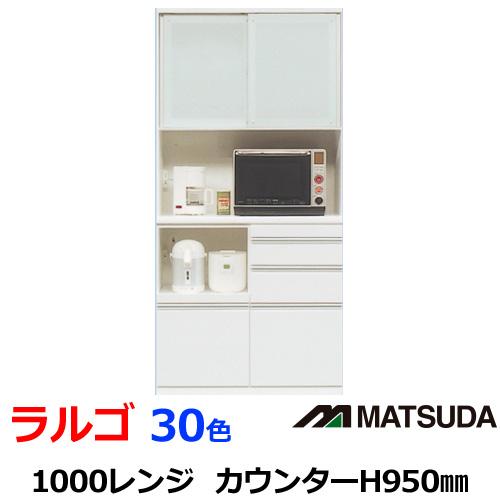 組立設置配送 ダイニングボード ラルゴ 1000レンジ 30色カラーセレクション キッチン収納 キッチンボード