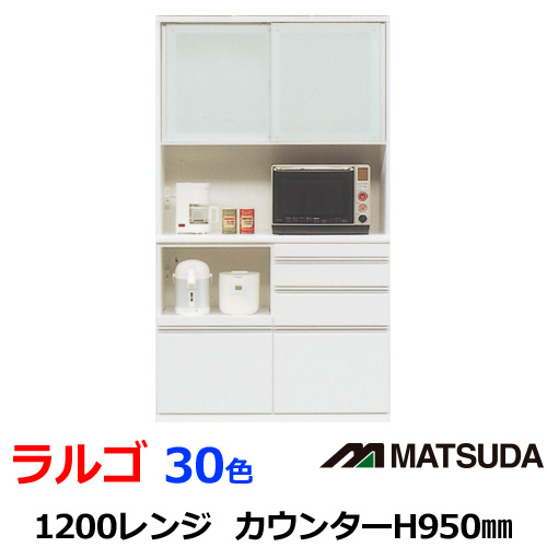組立設置配送 ダイニングボード ラルゴ 1200レンジ 30色カラーセレクション キッチン収納 キッチンボード