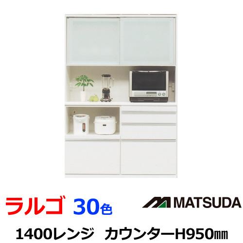 組立設置配送 ダイニングボード ラルゴ 1400レンジ 30色カラーセレクション キッチン収納 キッチンボード