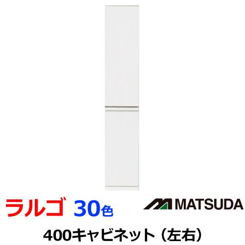 組立設置配送 ダイニングボード ラルゴ 400キャビネット 30色カラーセレクション キッチン収納 キッチンボード