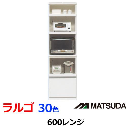 組立設置配送 ダイニングボード ラルゴ 600レンジ 30色カラーセレクション キッチン収納 キッチンボード