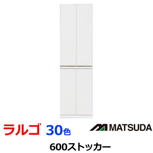 組立設置配送 ダイニングボード ラルゴ 600ストッカー 30色カラーセレクション キッチン収納 キッチンボード