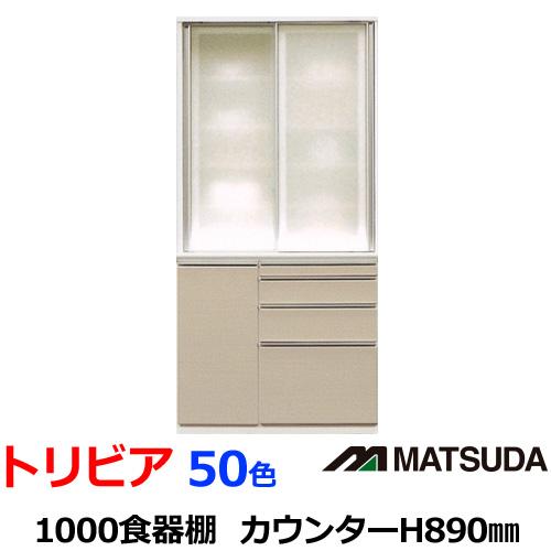 組立設置配送 ダイニングボード トリビア 1000食器棚 Mタイプ(カウンターH890mm)50色カラー