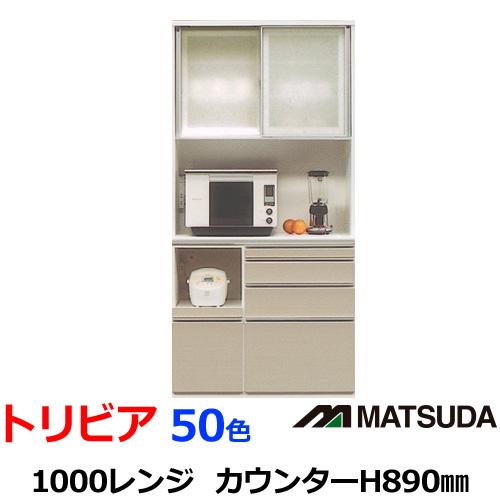 組立設置配送 ダイニングボード トリビア 1000レンジ 食器棚 Mタイプ(カウンターH890mm)50色カラー