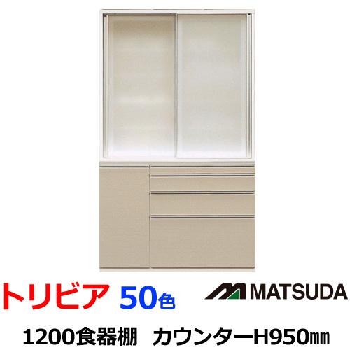 組立設置配送 ダイニングボード トリビア 1200食器棚 ハイタイプ(カウンターH950mm)50色カラー
