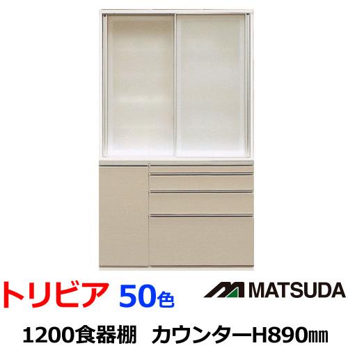 組立設置配送 ダイニングボード トリビア 1200食器棚 Mタイプ(カウンターH890mm)50色カラー