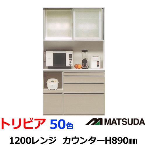 組立設置配送 ダイニングボード トリビア 1200レンジ 食器棚 Mタイプ(カウンターH890mm)50色カラー