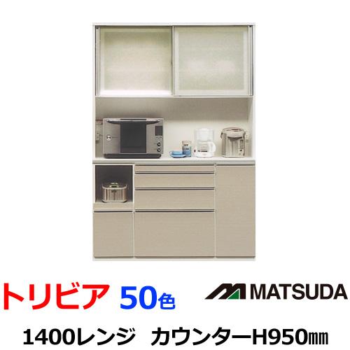組立設置配送 ダイニングボード トリビア 1400レンジ 食器棚 ハイタイプ(カウンターH950mm)50色カラー