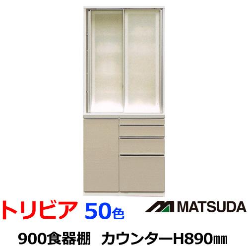 組立設置配送 ダイニングボード トリビア 900食器棚 Mタイプ(カウンターH890mm)50色カラー