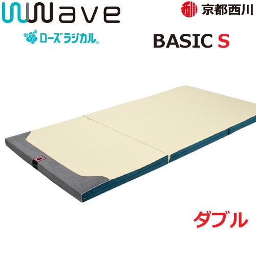 京都西川 ローズラジカル ダブルウェーブ wwave ベーシック ソフトタイプ ダブル 敷き布団 140×200cm 三つ折り 敷きふとん 洗えます 11567561