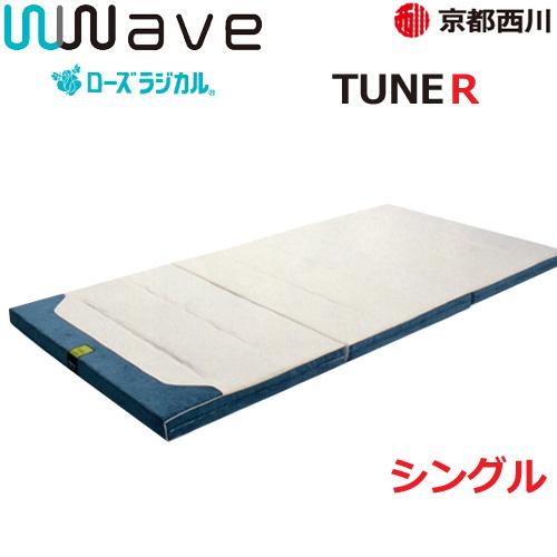 京都西川 ローズラジカル ダブルウェーブ wwave TUNE レギュラータイプ シングル 敷き布団 100×200cm 三つ折り 敷きふとん 洗えます 11567749 4F 6880
