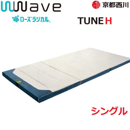 京都西川 ローズラジカル ダブルウェーブ wwave TUNE ハードタイプ シングル 敷き布団 100×200cm 三つ折り 敷きふとん 洗えます 11567642 4F 6880