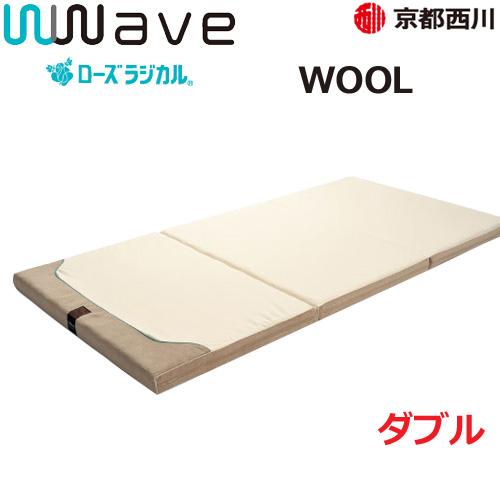 京都西川 ローズラジカル ダブルウェーブ wwave WOOL ウールタイプ ダブル 敷き布団 140×200cm 三つ折り 敷きふとん 洗えます 11567862 4F 6890