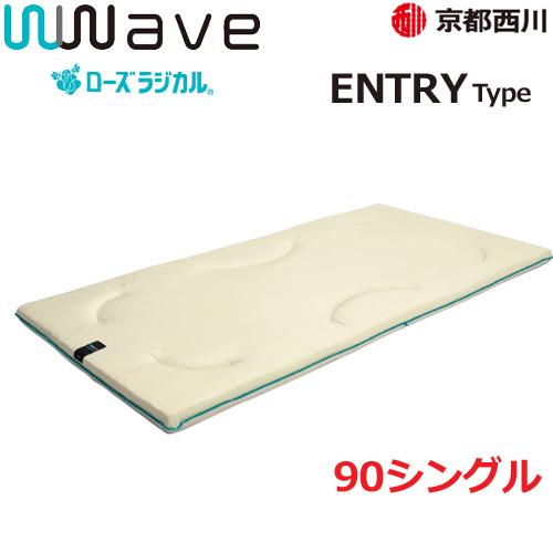 京都西川 ローズラジカル ダブルウェーブ wwave ENTRY type 90シングル エントリータイプ 敷き布団 90×200cm 敷きふとん 11568049 4F 6900
