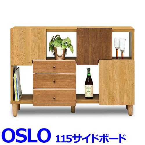 サイドボード リビングボード リビング収納 オスロ OSLO 115サイドボード 背面化粧仕上げ 日本製 国産