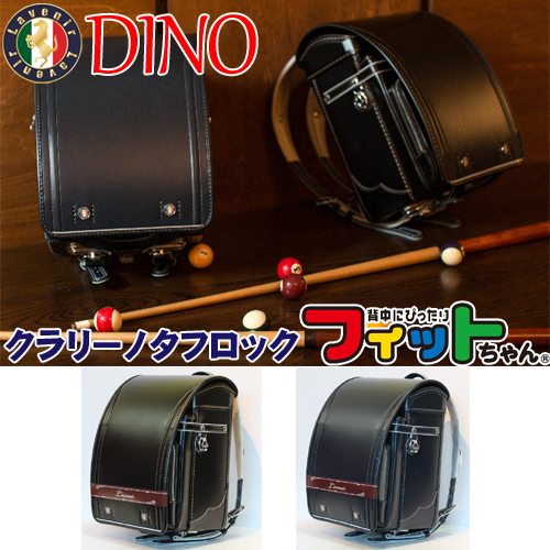 ランドセル 男の子 フィットちゃん ラヴニール ディーノ タフロック A4フラットファイル DINO 6年間保証 キューブ型 日本製 品薄