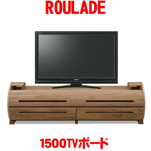 テレビボード リビングボード リビング収納 ルラード TV150 ROULADE 日本製 国産