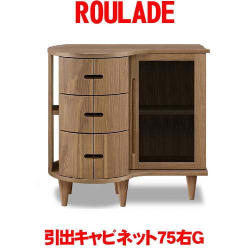 テレビボード リビングボード リビング収納 ルラード 引出キャビネット75右ガラス ROULADE 日本製 国産