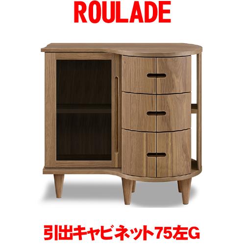 テレビボード リビングボード リビング収納 ルラード 引出キャビネット75左ガラス ROULADE 日本製 国産