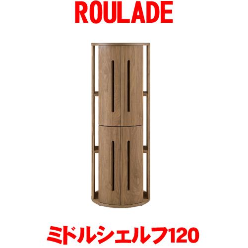 テレビボード リビングボード リビング収納 ルラード ミドルシェルフ120 ROULADE 日本製 国産