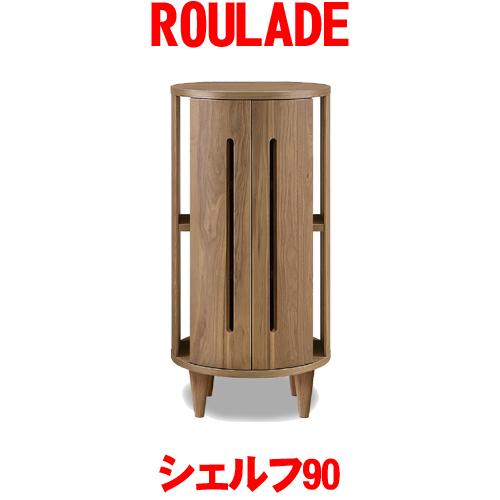 テレビボード リビングボード リビング収納 ルラード シェルフ90 ROULADE 日本製 国産