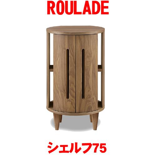 テレビボード リビングボード リビング収納 ルラード シェルフ75 ROULADE 日本製 国産