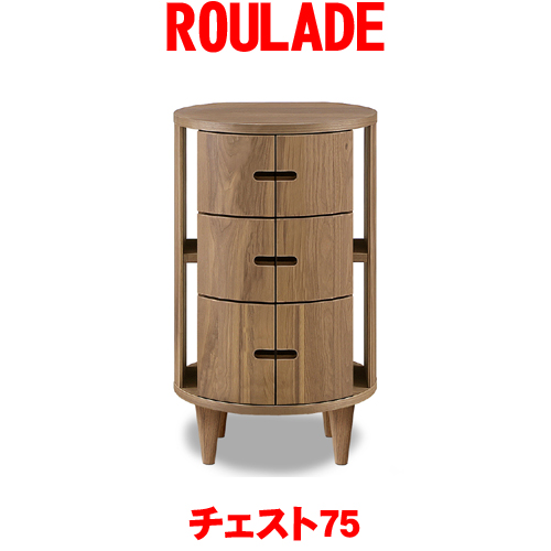 テレビボード リビングボード リビング収納 ルラード チェスト75 ROULADE 日本製 国産
